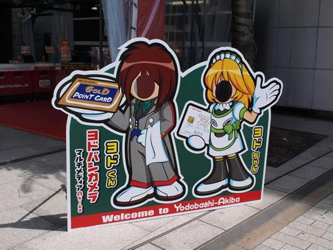 akiba03.jpg